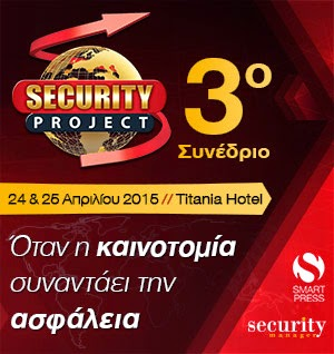 3o ΣΥΝΕΔΡΙΟ SECURITY PROJECT
