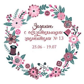 Задание с обязательным элементом №13