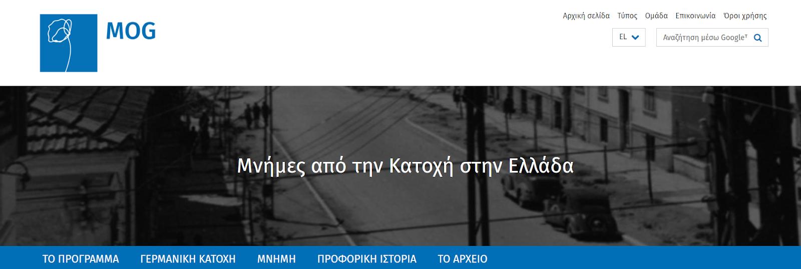 Μνήμες από την Κατοχή στην Ελλάδα