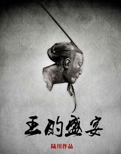 Vương Đích Thịnh Yến - King's Feast