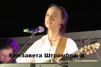 Песню под гитару «Моя звезда» поёт Лиза Штрамбранд