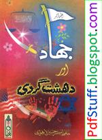 mukalma in urdu on dehshat gardi in urdu com Khufia agenciyun ki dehshat gardi an urdu novel by tariq ismail sagar k hufiya agenciyun ki dehshat gardi (urdu: خفیہ ایجنسیوں کی دہشت .