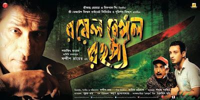 royal bengal rahasya bangla movie download