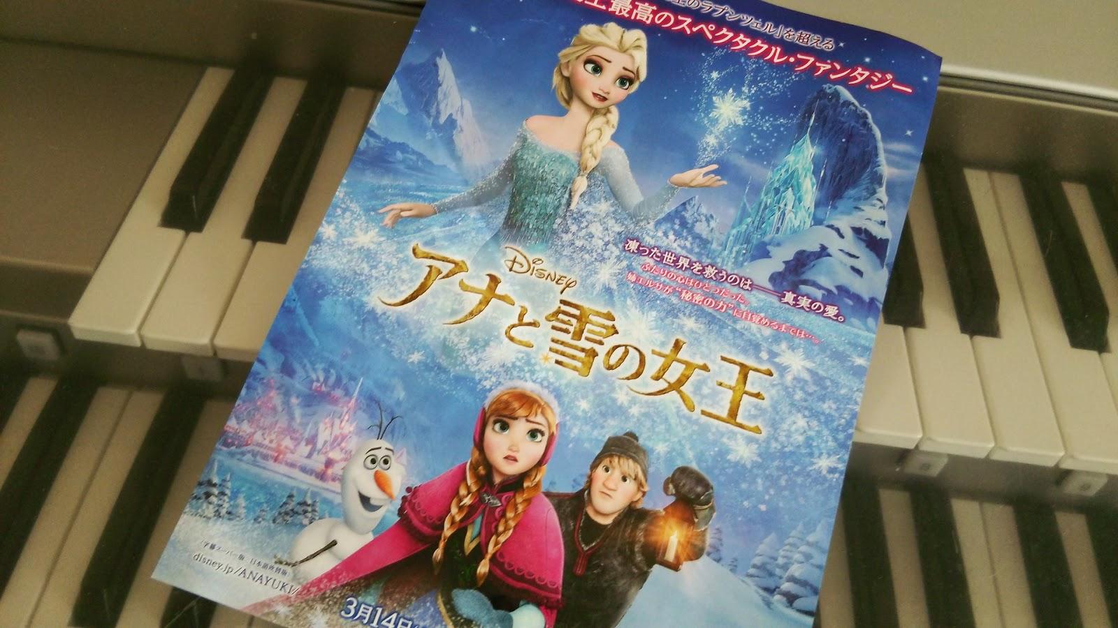 アナと雪の女王 チラシ