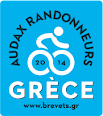 Ελληνικά Brevets 2015