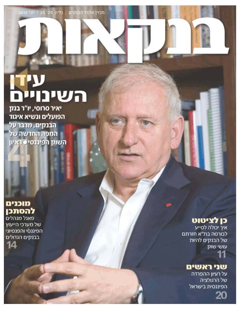 """""""בנקאות - מגזין איגוד הבנקים"""" גיליון 25, יוני 2015"""