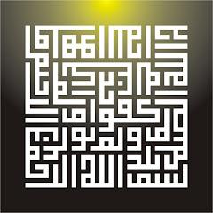 Al Ikhlas - Kufi Caligraphy