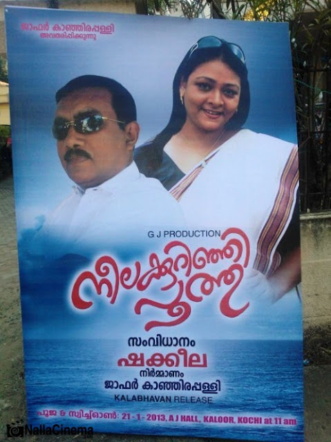 Shakkeela directs Neelakkurinji Poothu