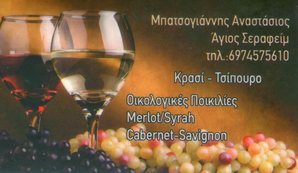 ΚΡΑΣΙ-ΤΣΙΠΟΥΡΟ