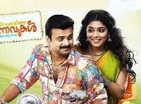 Chirakodinja Kinavukal 2015 Malayalam Movie Watch Online