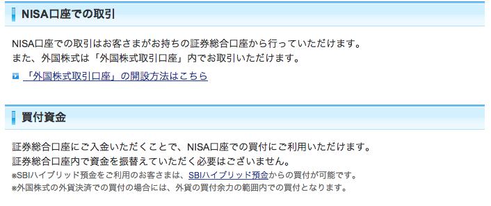 NISA口座への入金について