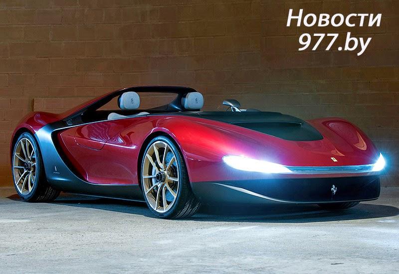 новый Ferrari Sergio