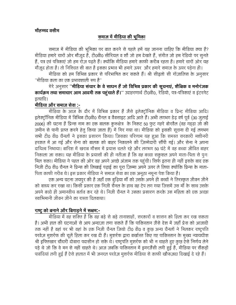 media ka samaj par prabhav essay in hindi Maa-baap ke rokne ka un par koi asar nahi unhe vikas ke path par agrsit karta haiyuva peedhi ke aachran par hi samaj ki pragati nirbhar sheebakhan's blog.