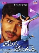 Donga Dongadi telugu Movie