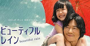 美麗的天雨(ビューティフルレイン/Beautiful Rain)
