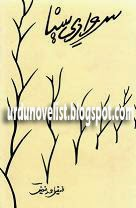 Sar E Wadi E Sina By Faiz Ahmad Faiz Urdu Poetry Book