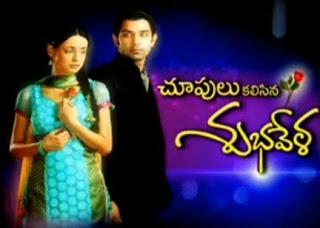 Chupulu Kalasina Subhavela Serial in Telugu