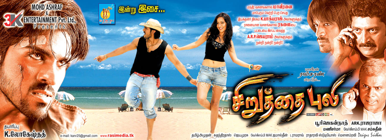Siruthai Puli (2012) Tamil Movie Songs Free Download