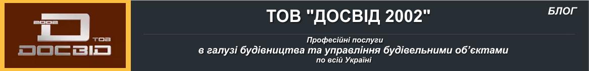 ТОВ ДОСВІД 2002 - будівництво та управління будівельними об'єктами