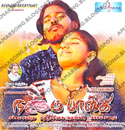 Nandu Baaski (2011) Tamil Movie Mp3 Download