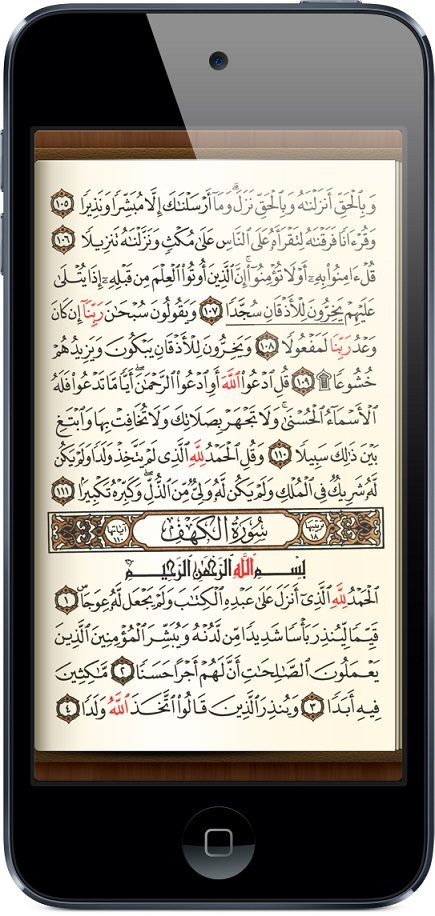 تحميل برنامج القرآن Quran Reader مجانا للايفون والايباد