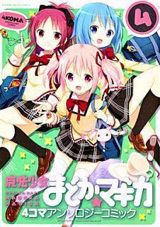 [アンソロジー] 魔法少女まどか☆マギカ 4コマアンソロジーコミック 第01-04巻