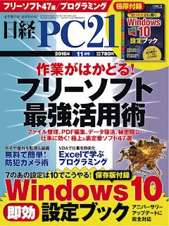 日経PC21 2017年03月号