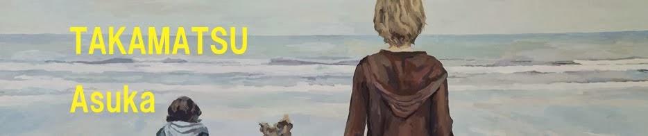 高松明日香 絵画 作品 : Asuka Takamatsu  Painting works