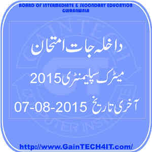 Admission Matric Supplementary 2015 BISE Gujranwala Board