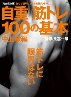 [比嘉一雄] 自重筋トレ100の基本 + 中上級編