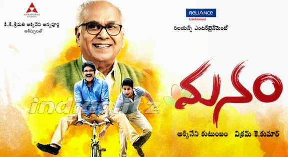 Manam - ANR lives on movie review
