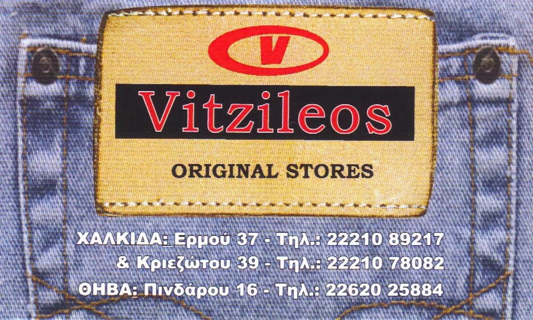 ΕΝΔΥΜΑΤΑ ΠΟΙΟΤΗΤΑΣ VITZILEOS