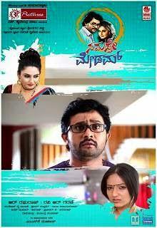Namaste Madam (2014) Kannada Movie Poster