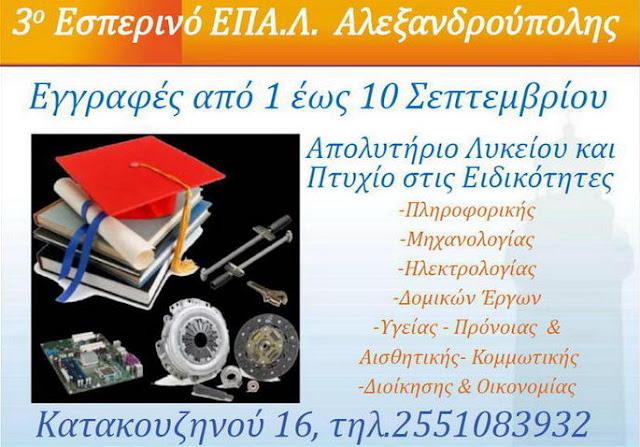 Εγγραφές στο 3ο Εσπερινό ΕΠΑΛ Αλεξανδρούπολης