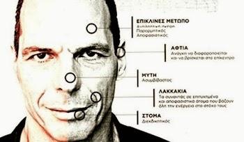 Ακτινογραφώντας το πρόσωπο του Γιάννη Βαρουφάκη