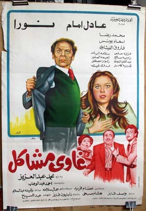 الرئيسية افلام عادل امام افلام عربية