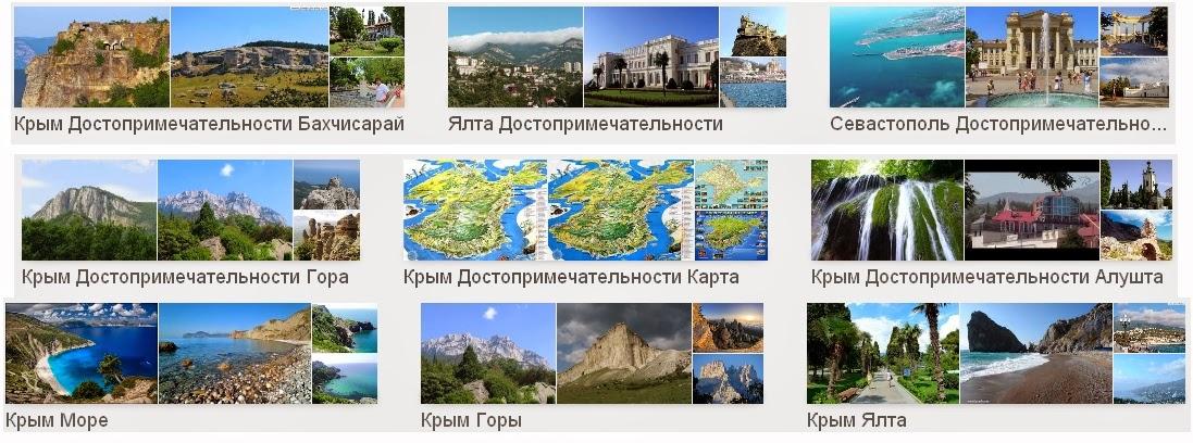 О будущем Крыма при вступлении в Россию