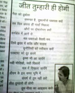 गुरु एक्सप्रेस पत्रिका में छपी मेरी कविता