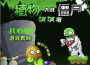 juegos de plants vs zombies menguante