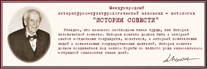 """Международный литературно-культурологический альманах-антология """"История совести"""""""