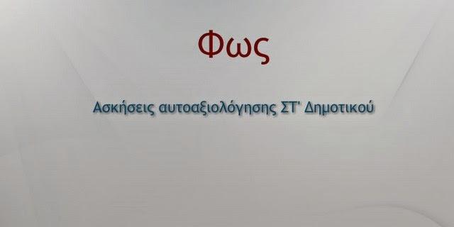 http://digitalschool.minedu.gov.gr/modules/ebook/show.php/DSGL101/560/3669,15937/extras/Evaluation/kef10_selfassesment.swf