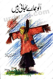 Ullu Hamare Bhai Hain (Tanz-o-Mazah) By Mustansar Hussain Tarar complete in pdf