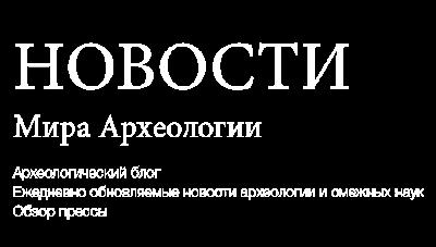 Археология. <br>НОВОСТИ <br>Мира Археологии