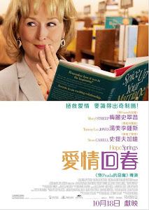 愛情回春/性福特訓班(Hope Springs)  poster