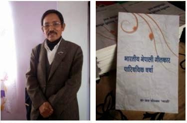 Jas Yanzon Pyasi  book Bharatiya Nepali Geetkar Parichayik Charcha  launched