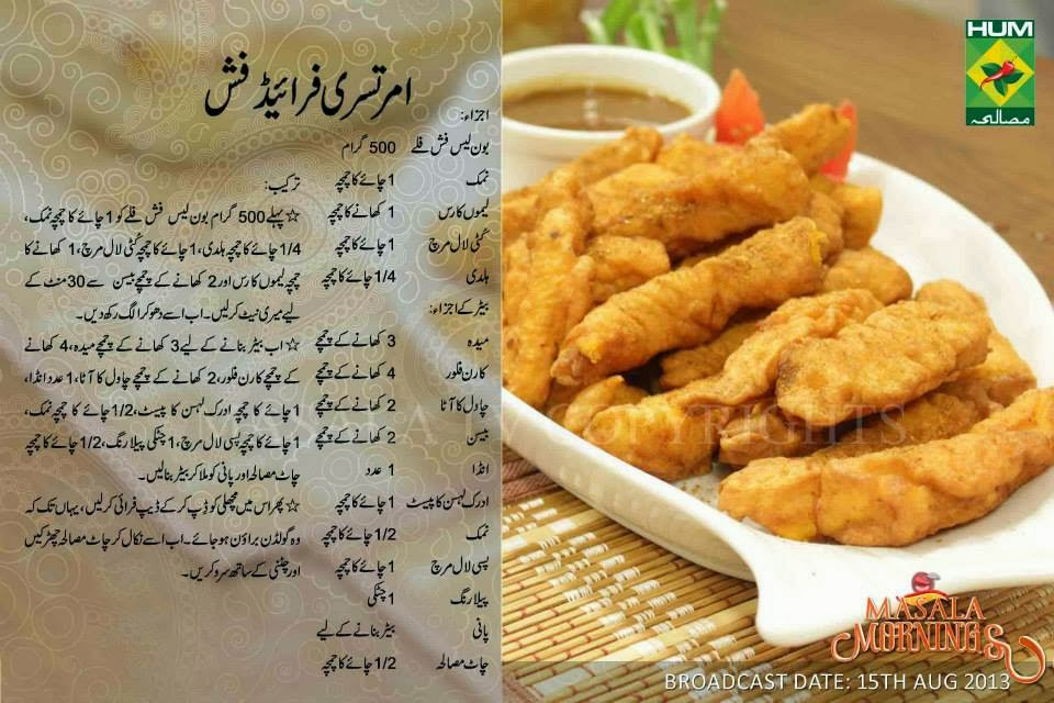 Amrat Sari Fried Fish