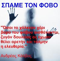 Η γνώση διαλύει τον ΦΟΒΟ