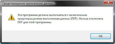 Эта программа должна выполняться с включенным предотвращением выполнения данных (DEP). Нельзя отключить DEP для этой программы