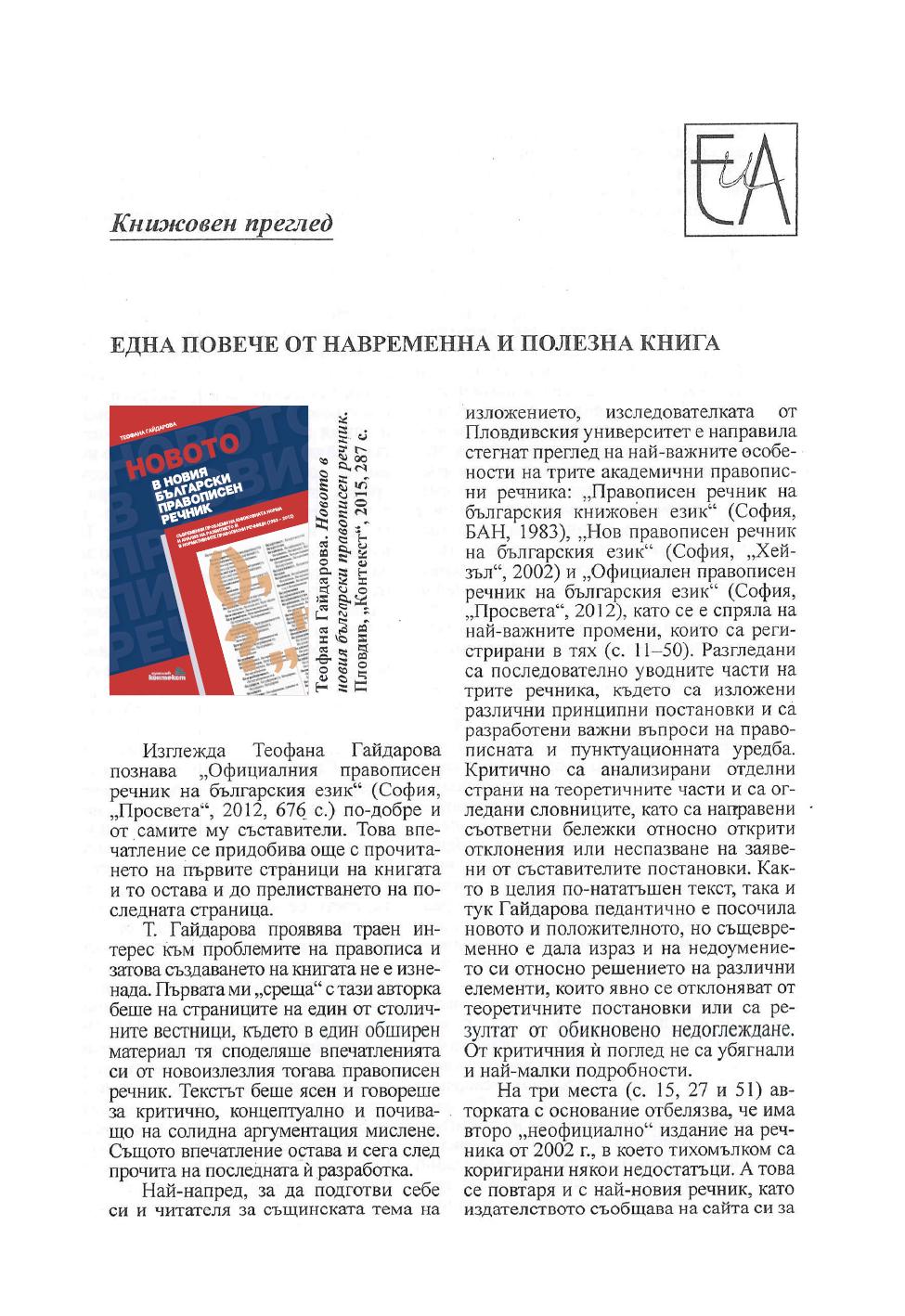 Проф. д-р Боян Вълчев за книгата на д-р Теофана Гайдарова
