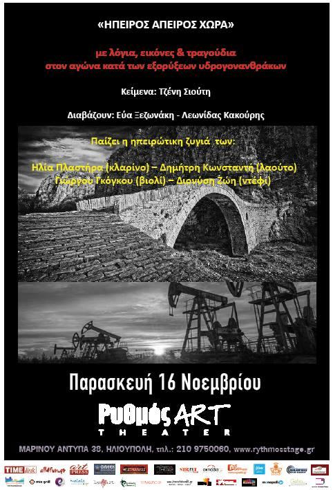 Για τη  σωτηρία της Ηπείρου...